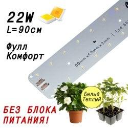Фулл Комфорт 2.3.k 4000K + 660nm Quantum line 900 мм